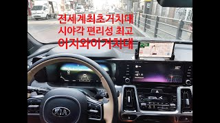 차량용핸드폰거치대(쏘렌토mq4,싼타페tm,그랜저ig,더…