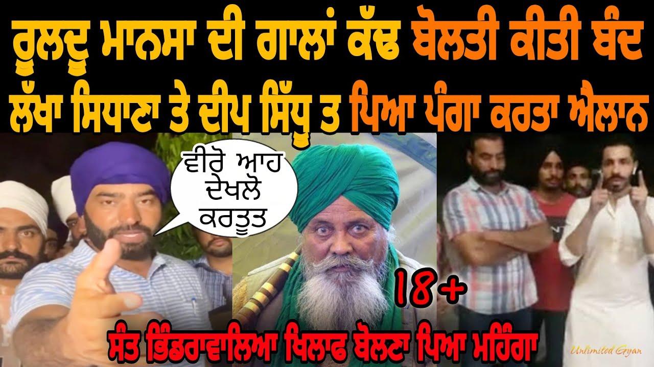 Kisaan Agu Ruldu Mansa Di Shream Kiti Lah-Pah   Lakha Sidhana   Deep Sidhu   Latest Punjabi News