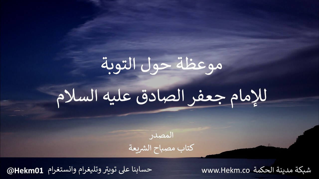 موعظة حول التوبة للإمام جعفر الصادق عليه السلام