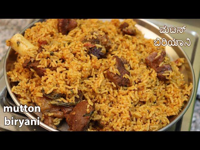 ಮಟನ್ ಬಿರಿಯಾನಿ ಹಬ್ಬದ ವಿಶೇಷ ತುಂಬ ಸುಲಭವಾಗಿ ಮಾಡುವ ವಿಧಾನ / mutton biryani /#biryani /ಮಟನ್ ಬಿರಿಯಾನಿ
