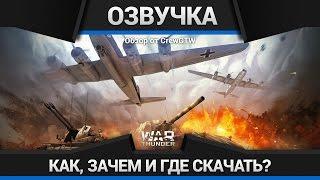 САМАЯ ТОПОВАЯ ОЗВУЧКА! [War Thunder]