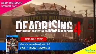 เกมสุดคุ้ม ใน PS4 ประจำเดือน ธันวาคม 2560 [กิจกรรม ลุ้นตั๋วหนัง]