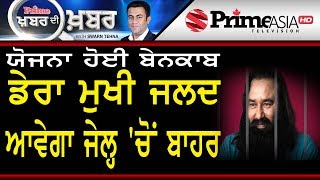 Khabar Di Khabar 764    Plan Exposed, Dera Chief Will Soon Come Out