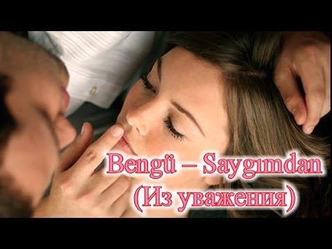 Bengü - Saygımdan (+русский перевод )