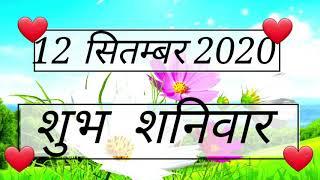 शुभ शनिवार Good Morning Video WhatsApp Status Happy Sunday In Hindi  