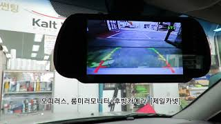 [광주 카메라] 오리퍼스,룸미러모니터,후방카메라설치하기…