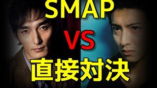 【衝撃】SMAP対決!? キムタク『A LIFE』VS草なぎ『嘘の戦争』 草なぎ...