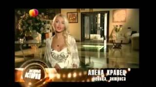 Алена Кравец / Звездные истории на Домашнем
