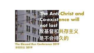 TBRC 2019 Short Clip: The Anti-Christ And Coexistence Will Not Last