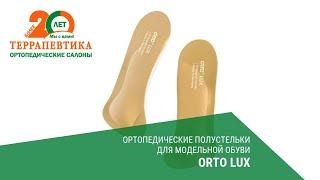 Ортопедические полустельки для модельной обуви ORTO Lux обзор