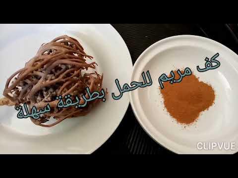 عشبة كف مريم للحمل وتنقية الرحم Youtube