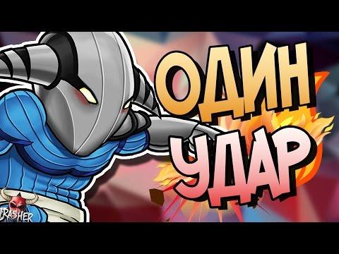видео: УБИВАЕМ С 1 УДАРА | Дота 2  - Свен