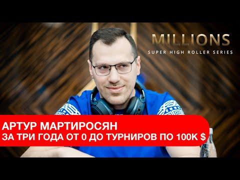 MILLIONS SHRS: Артур Мартиросян / За три года от 0 до турниров по $ 100K