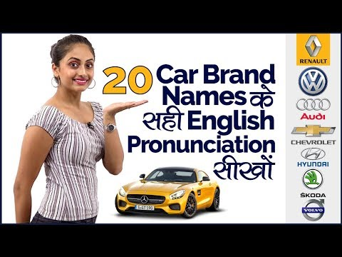 Correct Pronunciation Of 20 Car Brand Names | How To Pronounce Brands Correctly? | English In Hindi