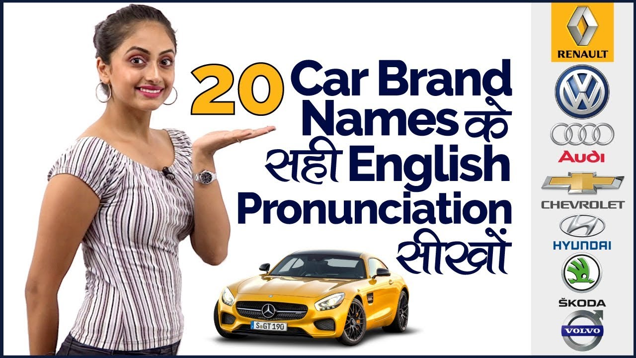Correct Pronunciation Of 20 Car Brand Names How To Pronounce