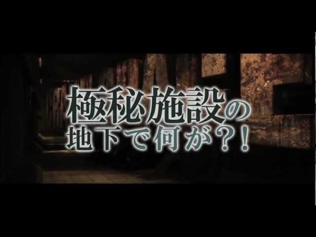 映画『エリア52』予告編