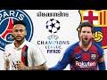 FIFA 20 | ปารีส VS บาร์ซ่า | เนย์มาร์ ดวล เมสซี่  !! ใหญ่ชนยักษ์ นัดชิงยูฟ่า