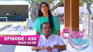 Ahas Maliga | Episode 430 | 2019-10-08 Thumbnail
