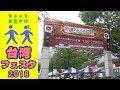 台湾へ行きたいわ~ん。 台湾フェスタ2018IN代々木公園 ~チョットお出かけ~