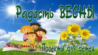 Радость весны СУПЕР ПРОЕКТЫ ДЛЯ ДЕТЕЙ  Бесплатно