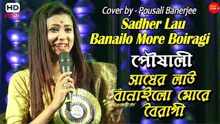 লোকগীতি || সাধের লাউ বানাইলো মোরে বৈরাগী || Sadher Lau Banailo More Boiragi ||  Pousali Banerjee
