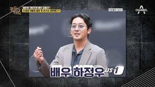 [단독!] 하정우가 직접 제보, 아버지 김용건의 반전 학력은?!