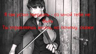 Александр Рыбак - Достала (Лирика)