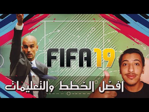 افضل الخطط والتعليمات والتكتيكات لـ فيفا 19 + شي جدا مهم الاغلب مايعرفه !! | FIFA 19