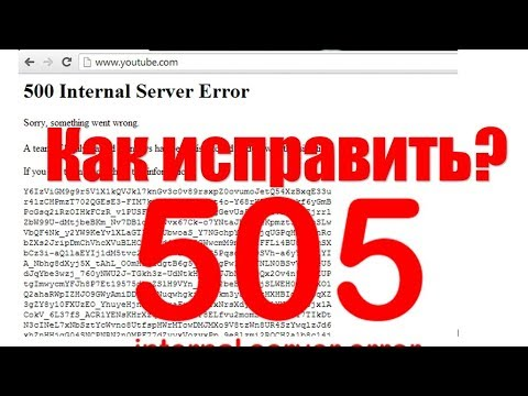 Ошибка 500 Internal Server Error на ютубе