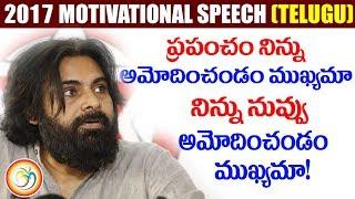 Pawan kalyan speech: ప్రపంచం నిన్ను అమోదించడం ముఖ్యమా! నిన్నునువ్వు అమోదించండం ముఖ్యమా!bvm creations