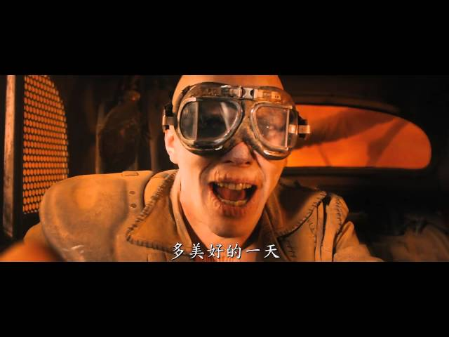 【瘋狂麥斯:憤怒道】電影主預告,5月15日解放自由