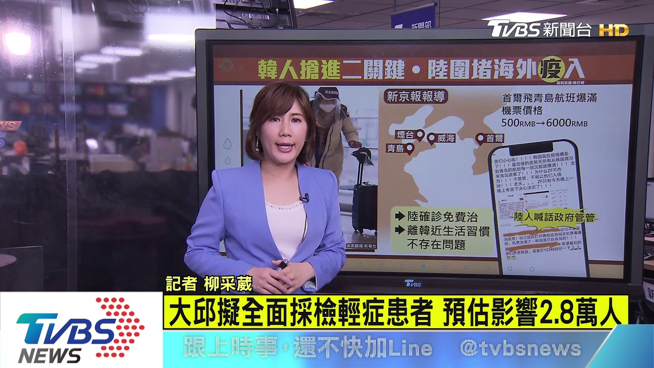 【十點不一樣】大批韓人赴陸躲疫 首爾-青島機票價翻10倍 - YouTube