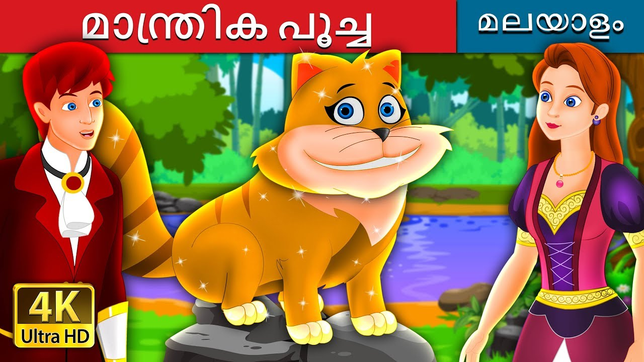 Download മാന്ത്രിക പൂച്ച  | The Magical Kitty Story in Malayalam | Malayalam Cartoon | Malayalam Fairy Tales