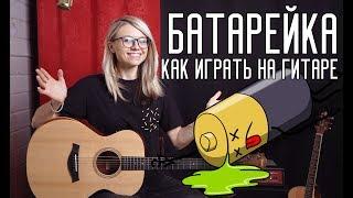 Как играть на гитаре ЖУКИ - БАТАРЕЙКА (альтернативная версия) / разбор, аккорды, табы