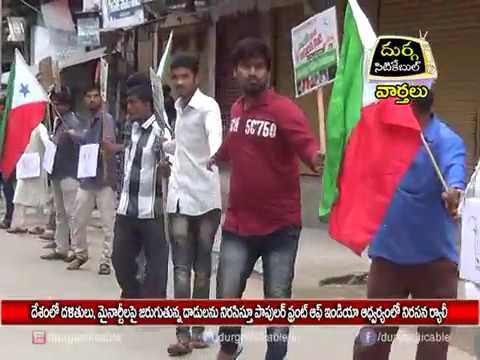 """Popular Front of India Rally"" In Jagtial