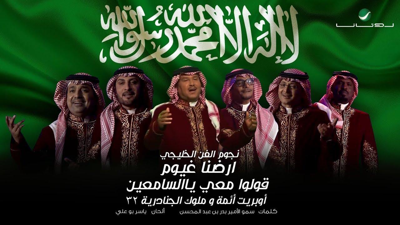 نجوم الفن الخليجي ... أرضنا غيوم - قولوا معي ياالسامعين - أوبريت أئمة و ملوك الجنادرية ٣٢
