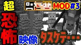 #3【音量注意】あくまで個人戦MOD編チョコレートクエスト【マインクラフトMOD】 thumbnail