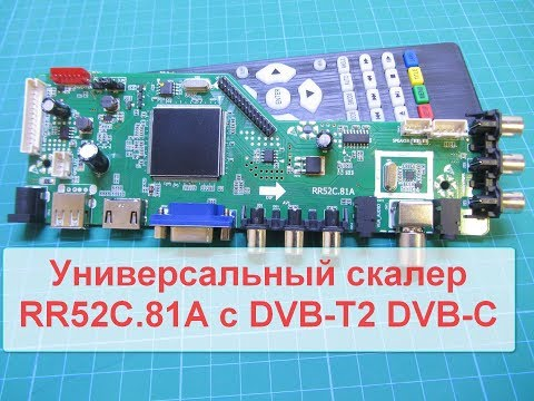 Universal scaler RR52C.81A with tuner DVB-T2 DVB-C