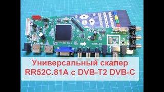 Универсальный скалер RR52C.81A с тюнером DVB-T2 DVB-C