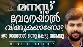 മനസ്സ് വേദനയാൽ വിങ്ങുകയാണോ ഈ ഗാനങ്ങൾ ഒന്നു കേട്ട് നോക്കൂ   Kester Hits   Jino Kunnumpurath