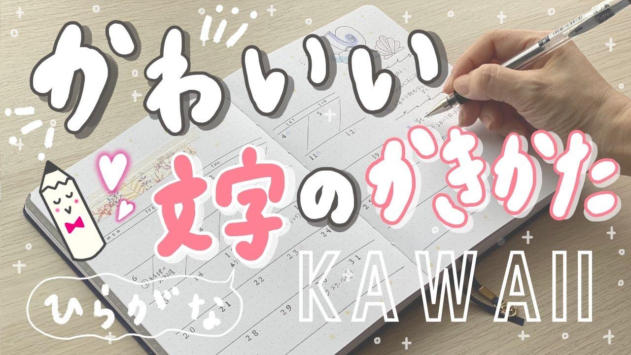 可愛い文字の書き方動画 手帳 かわいい文字 美文字 大人勉強垢 手帳アイデア 可愛い文字 文字の書き方 カード 手作り
