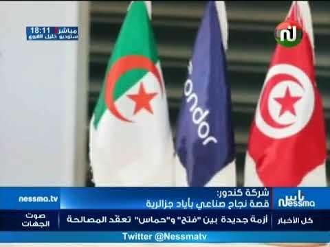 شركة كوندور : نجاح استثنائي للصناعة الجزائرية