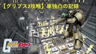 【グリプス2攻略】単独凸の記録【狙撃編】 -機動戦士ガンダムオンライン