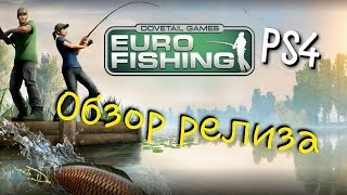 euro fishing PS4 Обзор