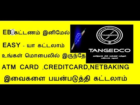 tneb payment online from mobile app