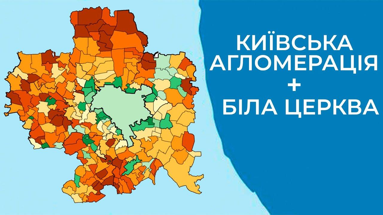 Біла Церква приєднається до Київської агломерації?