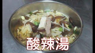 [家常菜] 酸辣湯