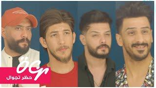 علي يوسف - حسن هادي - علي سمير - كابتن ضرغام اسماعيل (حظر تجوال) | 2020 | Exclusive