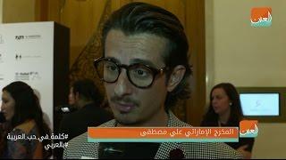 المخرج علي مصطفى: اللغة العربية مهمة.. فغردوا بالعربية