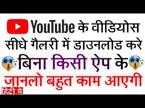 How To Download Youtubes Videos In Gallery??||कैसे डाउनलोड करते है??(100% Working)